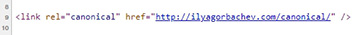 Проверка Canonical через инструменты разработчика Google Chrome
